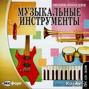 Энциклопедия Музыкальные инструменты. 1CD