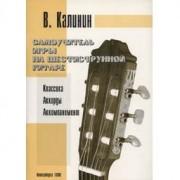 Калинин YT000006822 Самоучитель игры на 6-стр. гитаре