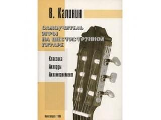 Самоучители  Калинин YT000006822 Самоучитель игры на 6-стр. гитаре c доставкой по России