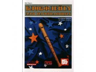 Блок флейты Зайдлер Ф. Блокфлейта для начинающих, Хобби Центр c доставкой по России