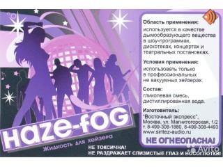 Жидкости для снец. эффектов DISCO-FOG Жидкость для Хейзеров c доставкой по России