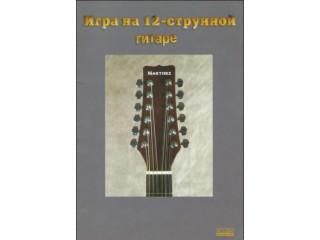 Самоучители  Кузнецов К. Игра на 12-струнной гитаре, Хобби Центр c доставкой по России