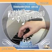 Компьютерная школа игры на фортепиано. 1CD. С. Притворов