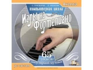 Самоучители Компьютерная школа игры на фортепиано. 1CD. С. Притворов c доставкой по России