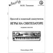 М.Ю.Тимонин Малыши за синтезатором
