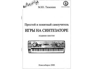 Самоучители М.Ю.Тимонин Малыши за синтезатором c доставкой по России