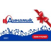 Подарочный сертификат 5000 руб